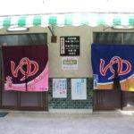 京都の銭湯めぐり旅!昭和レトロな雰囲気がおしゃれな「鴨川湯」【北大路】