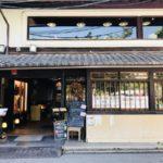 京都発祥!四条にある町家を利用したお洒落なパスタ&ケーキのお店「セカンドハウス東洞院店」