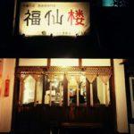 京都左京区で台湾屋台のラーメンがウマすぎると話題の「福仙楼(ふくせんろう)」【北白川】