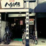 京都一乗寺にある居酒屋チェーン店が安定感抜群!「八剣伝  高野店」【一乗寺】