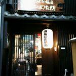 京都にある「がっつり」系ラーメン「幻の中華そば加藤屋 四条にぼ次朗」【四条烏丸】