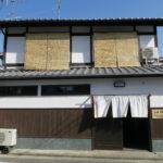 京都左京区で町家造りがおしゃれでアットホームなゲストハウス!「お宿 棚(たな)」【修学院】