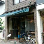京都の激安コーヒーでびっくりな喫茶店(カフェ)「エイト珈琲店」【京都市役所前】