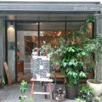 京都でスッキリ美味しいスムージがおすすめのお店「Sentid(センティード)」【烏丸御池】