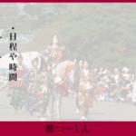 【完全版】2020年京都時代祭の日程や時間、ルートとおすすめ鑑賞スポットを徹底解説!