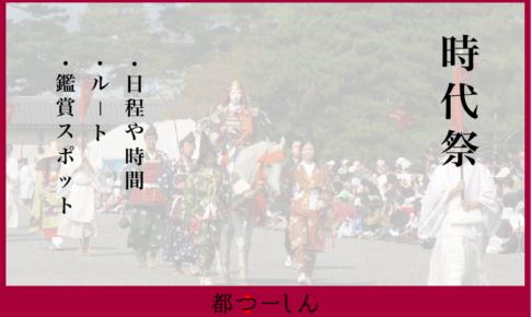 【完全版】2019年京都時代祭の日程や時間、ルートとおすすめ鑑賞スポットを徹底解説!