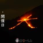 【保存版】京都大文字・五山送り火2020年!日程や点火時間・穴場スポットとホテルを徹底解説!