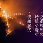 【保存版】五山送り火2020交通規制の時間や場所について徹底解説!