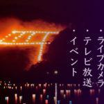 【保存版】2019年京都五山送り火の中継をライブカメラで見る方法を徹底解説!