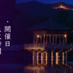 【保存版】京都大文字焼き2019年の日程や点火時間と穴場スポット、ホテルを徹底解説!