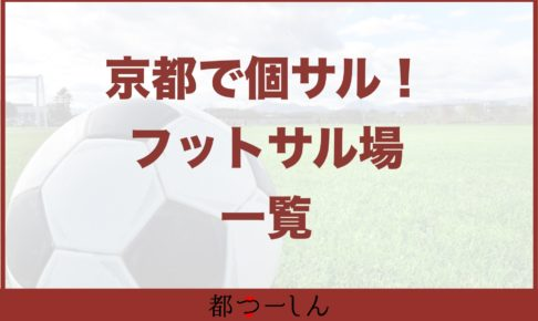 【完全版】京都で個サルができる場所一覧【9選】フットサル場の場所やレベル・開催曜日を紹介