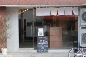 麵屋優光(ゆうこう)の2号店!麵屋聖(きよ)が2018年10月1日に一乗寺ラーメンストリートにオープン!