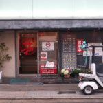 京都で冷めんを食べるならココ!中華のサカイみその橋店が圧倒的にオススメ!