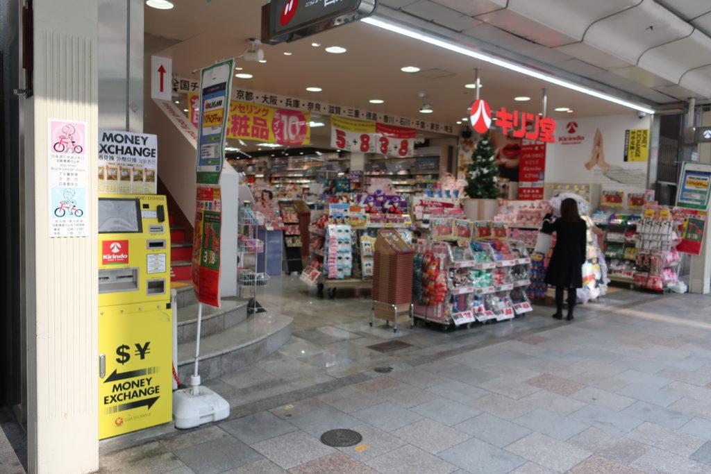京都四条烏丸・河原町周辺で外貨両替ができる料金所7選 キリン堂