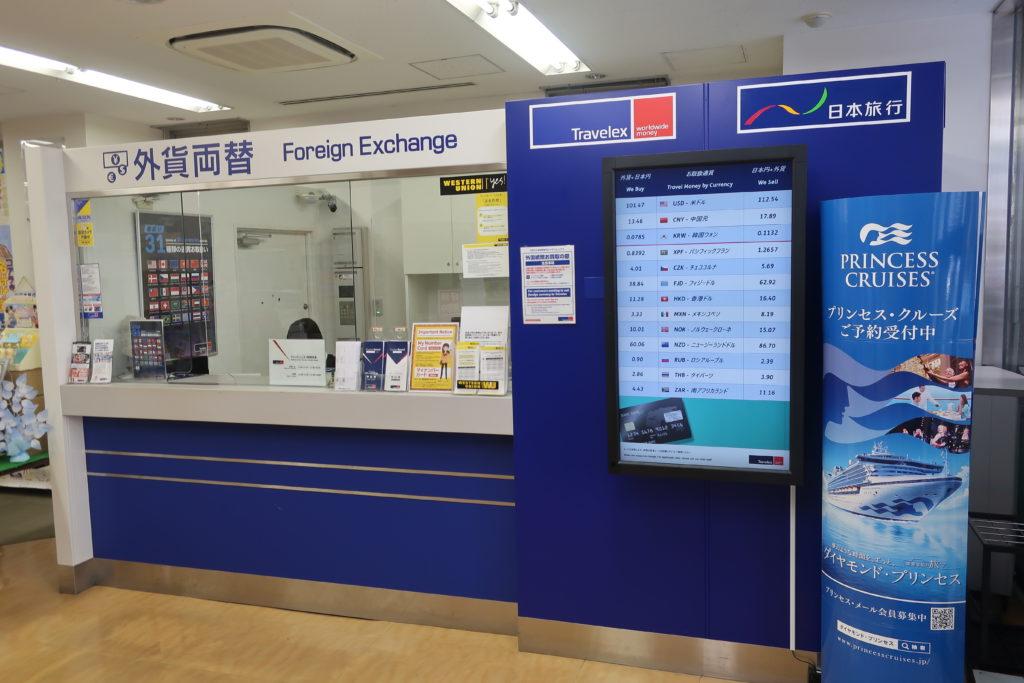 京都四条烏丸・河原町周辺で外貨両替ができる料金所7選 日本旅行