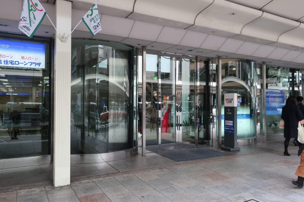 京都四条烏丸・河原町周辺で外貨両替ができる料金所7選 京都信用金庫