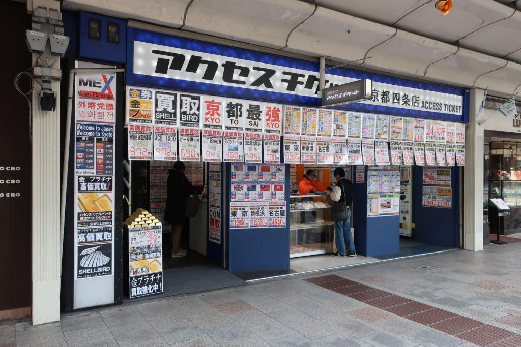 京都四条烏丸・河原町周辺で外貨両替ができる料金所7選 アクセスチケット