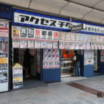 THE BEST 7 Currency Exchange at Shijo-Karasuma, Kawaramachi, Kyoto. Introduce exchange counters which offer the best rate!