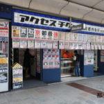 京都四条烏丸・河原町周辺で外貨両替ができる料金所7選