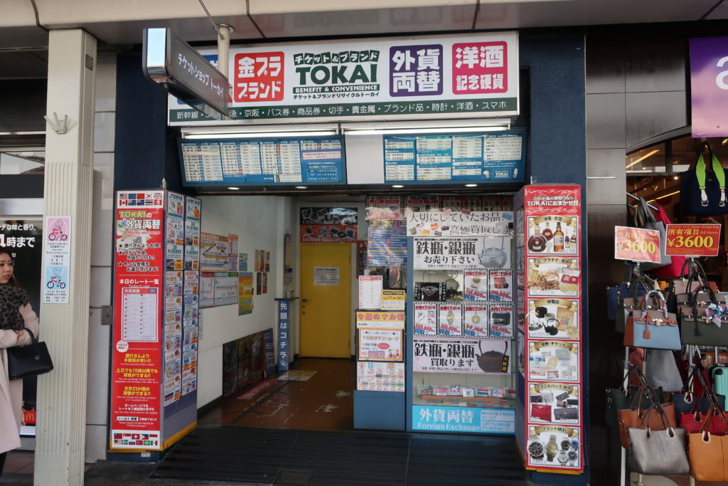 京都四条烏丸・河原町周辺で外貨両替ができる料金所7選 TOKAI