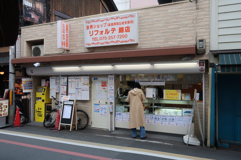 京都四条烏丸・河原町周辺で外貨両替ができる料金所7選 金券ショップリフォルテ錦店