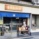 お土産やお供えにも!京都でお線香が欲しいなら「青木玉初堂店」がおすすめ