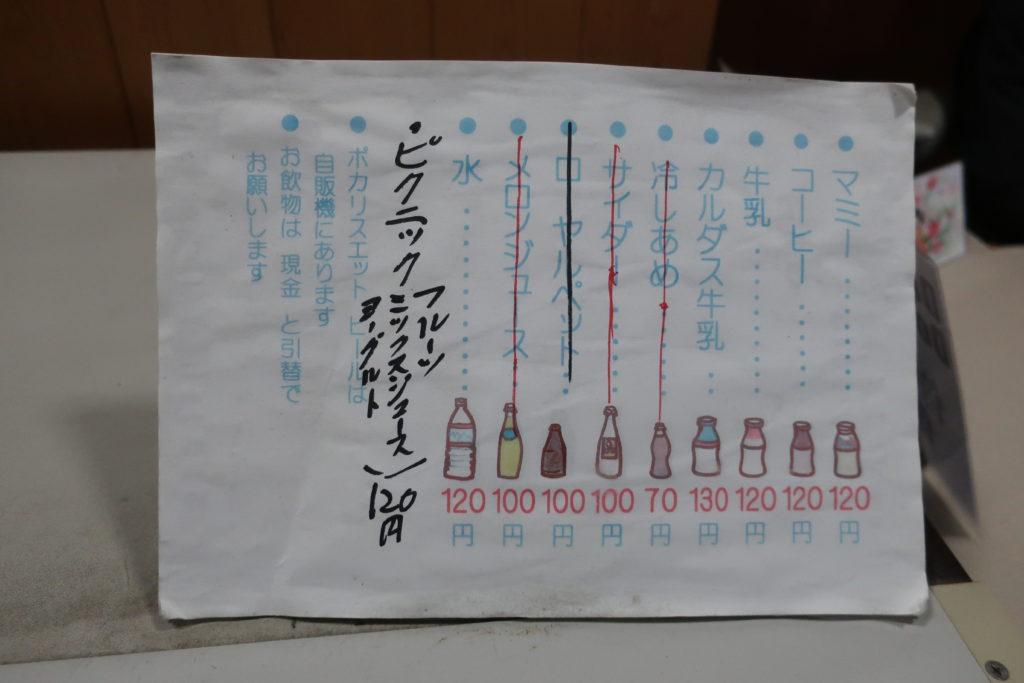 京都船岡温泉 飲み物