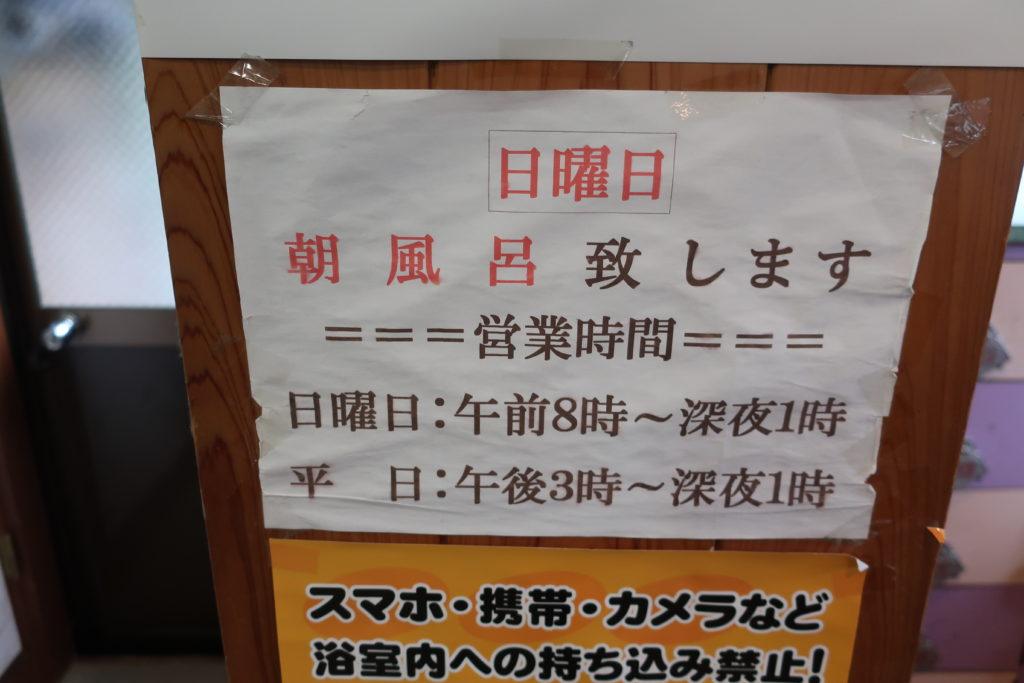 京都船岡温泉 営業時間