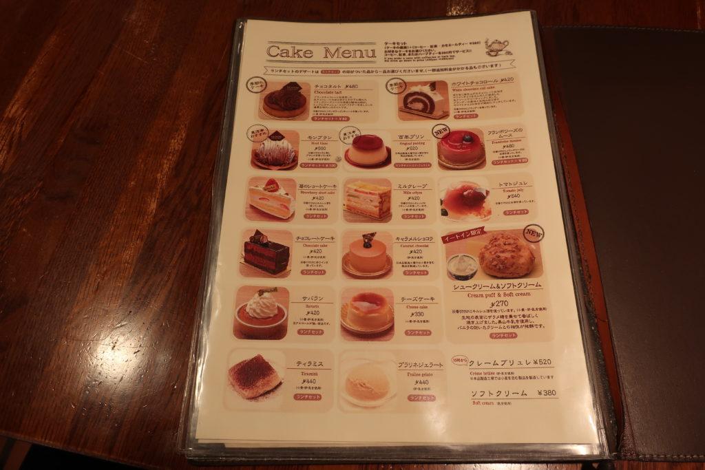 キャピタル東洋亭 デザート
