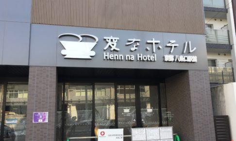 ロボットが働く「変なホテル」2019年4月1日京都八条口にオープン!【京都駅】