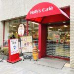 京都の憩いの場ホリーズカフェ!絶対に食べて欲しいサンドイッチをレポってみた