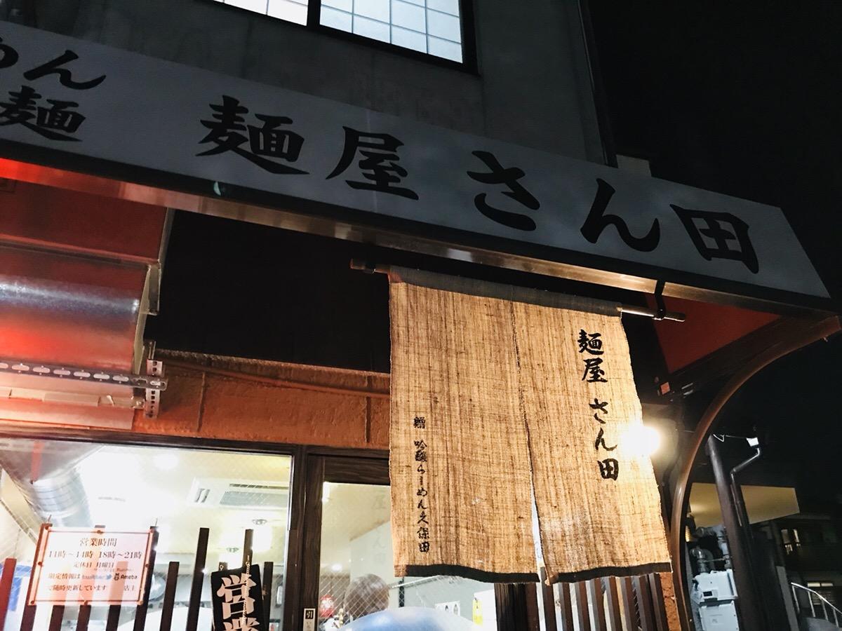 麺屋さん田