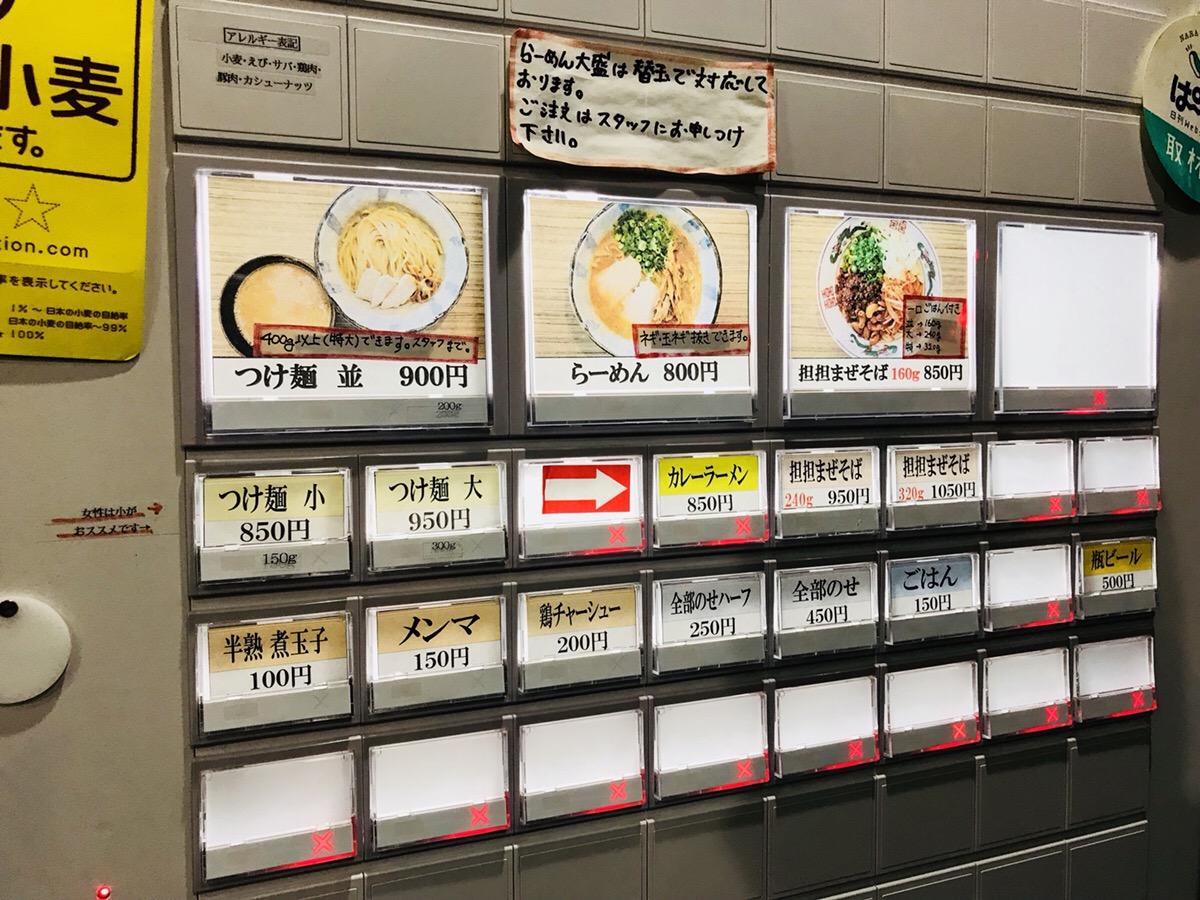 麺屋さん田で食券