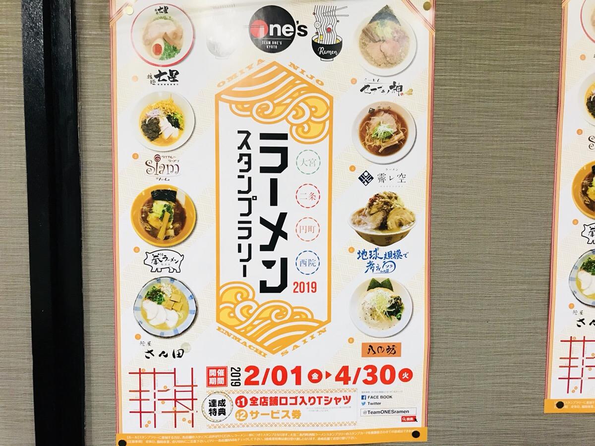大宮二条円町西院ラーメンスタンプラリー2019!「麺屋さん田」に行ってみた