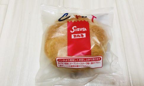 志津屋の「カルネ」の由来って知ってる?何度でも買いたくなる驚きの絶品パンを紹介!