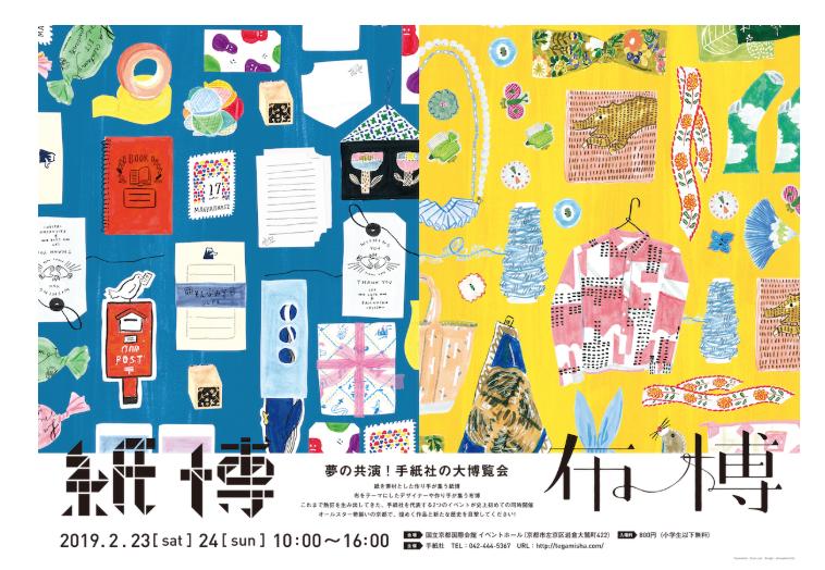 【2019年京都開催】2/23(土)、2/24(日)、京都・国際会館にて『紙博&布博』が異例の同時開催!