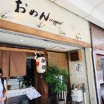 京都でうどんを食べるなら「おめん」がおすすめ!人気の秘訣は薬味にあり