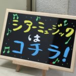 京都駅近くにオープンした「シアーミュージック京都駅前校」でボイトレの体験レッスンを受けてみた