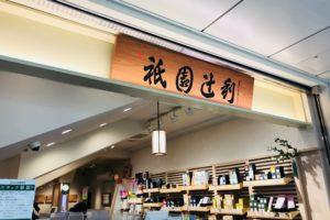 京都で知っておきたい豆知識!辻利と都路里は一体どう違う!?