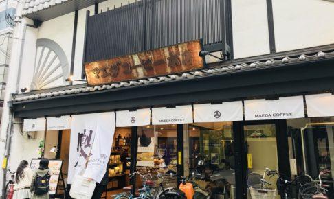 前田珈琲本店