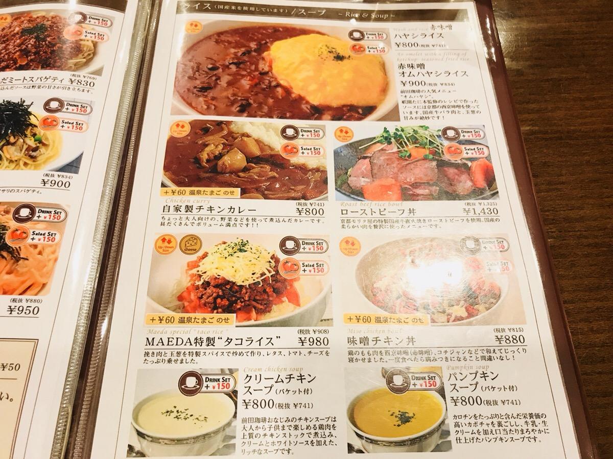前田珈琲のメニュー