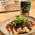 絶品の台湾料理が楽しめる夜市的点心酒場好ハオ!ランチもおすすめ