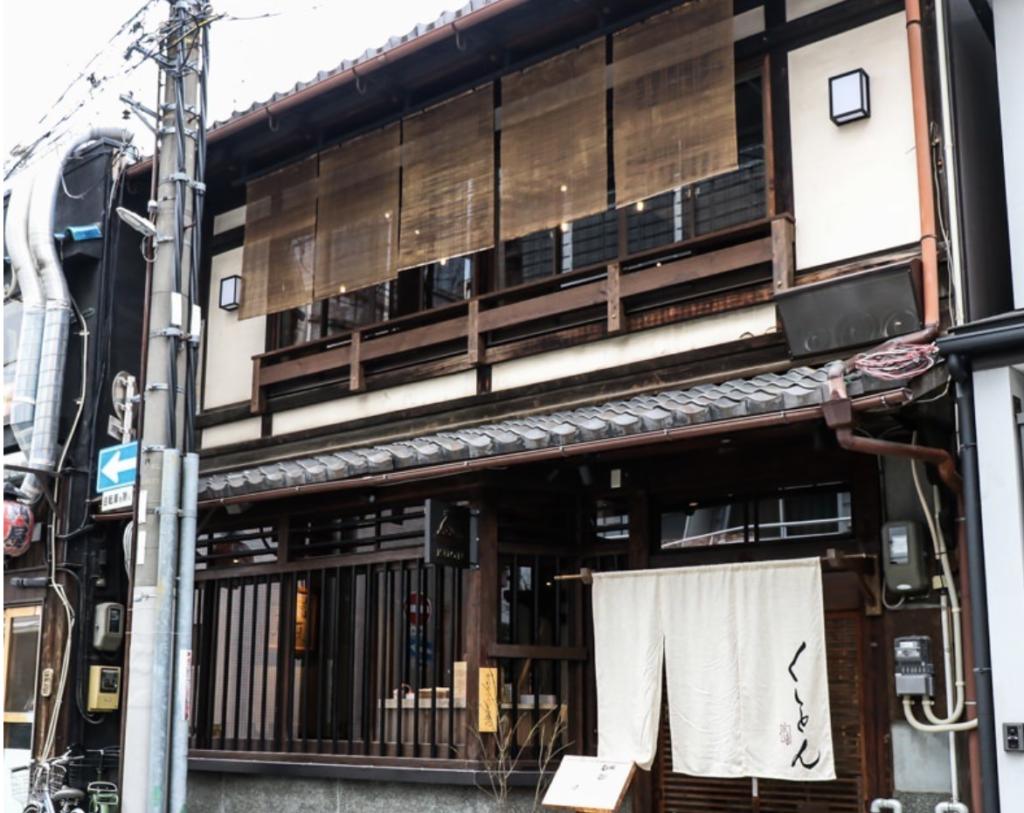六角堂近くでランチするならカレーうどんで有名な「京都四条 くをん」が絶対おすすめ!【四条・烏丸・烏丸御池】