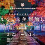 2019年3月23日〜4月15日開催「妙顕寺まるごと美術館」主催者のイベントに向けた想いとは