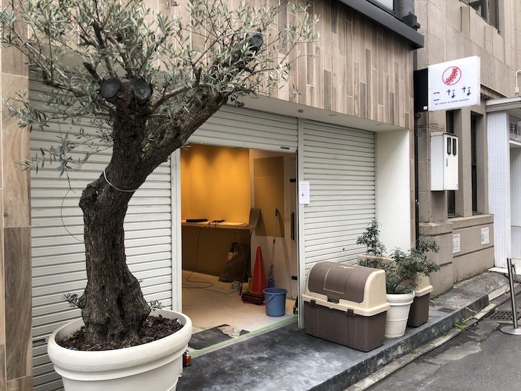 和風パスタのこなな四条店が2019年3月24日に閉店していた!
