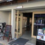 京都の町家でアートを鑑賞できる!ちいさなおうちをレポってみた