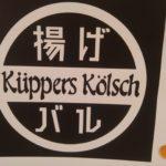 揚げバル「キッパーズケルシュ京都アバンティ店」コスパ良しワンコインランチ!【京都駅】