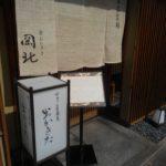 【岡崎】京都うどん「岡北(おかきた)」でとろ~り玉子とじと京風お出汁を味わう!
