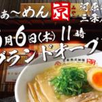 【2019年6月オープン】正統派京都ラーメンの流れを受け継いだ「らぁ~めん京」が河原町三条にオープン!