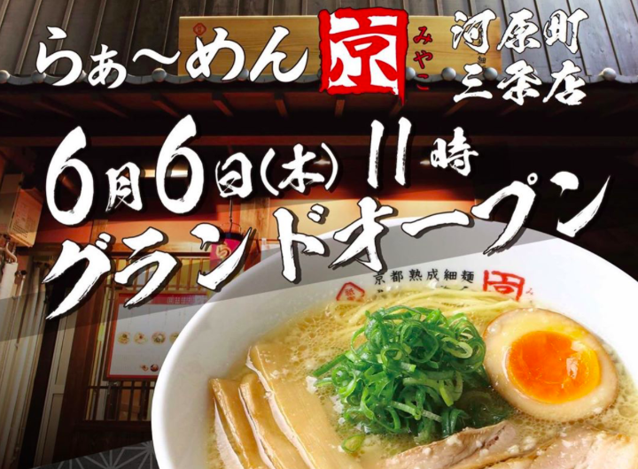 正統派京都ラーメンの流れを受け継いだ「らぁ~めん京」2019年6月6日に河原町三条にオープン!